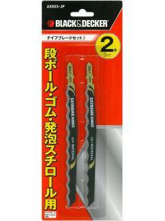 ブラック&デッカー LXP10用 ナイフブレードセット AX003