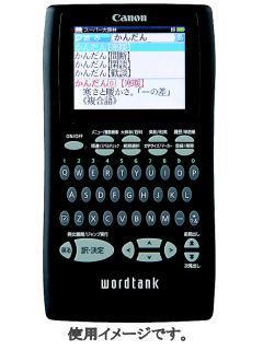 キャノン 電子辞書 ワードタンクS501E