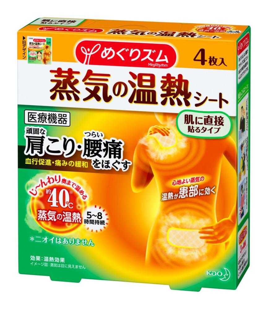 花王 めぐりズム蒸気の温熱シート 肌に貼るタイプ 4枚入