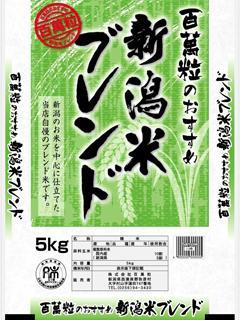 新潟産 新潟米ブレンド 5kg
