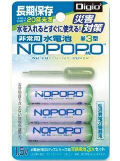 水電池NOPOPO 3PNWP-3-D