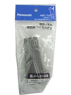 パナソニック 接続用つぎ手パイプ AMC-TUC7