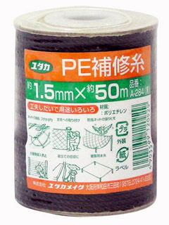 PE補修糸 A-284 黒 1.5mm×50m