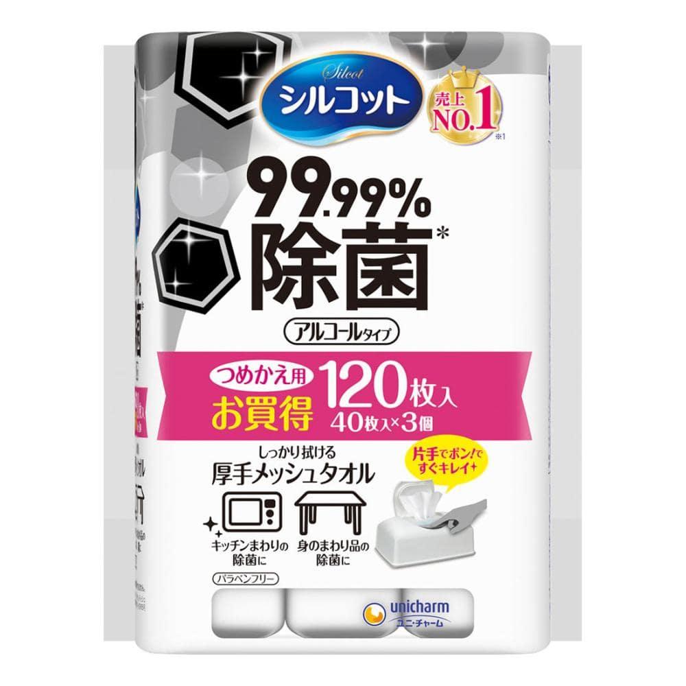シルコット 99.99%除菌 ウエットティッシュ 詰替用 40枚×3個パッ