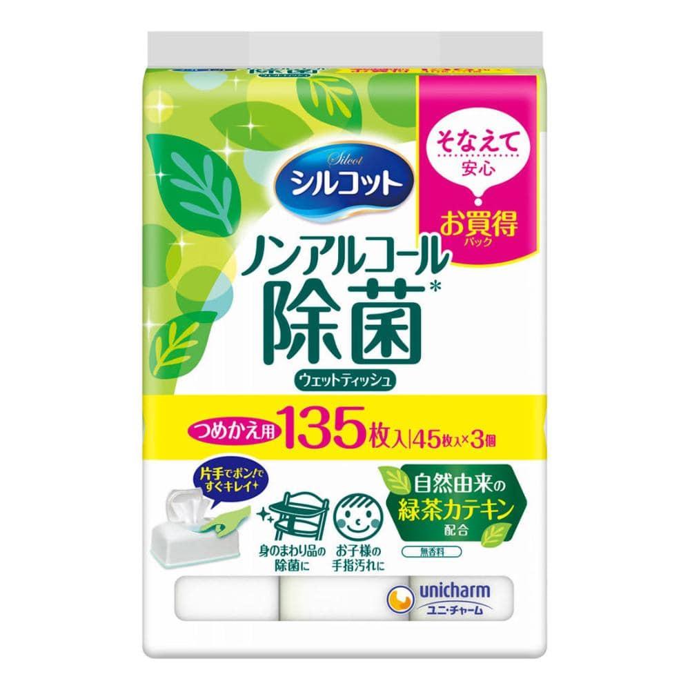 シルコット ウェットティッシュ 安心除菌 詰替用 45枚×3個パッ