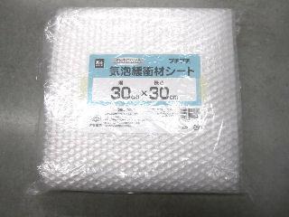 K+BUILD 気泡緩衝材シート 30×30cm 30枚入
