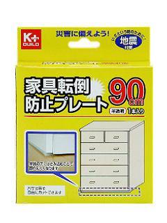 家具転倒防止プレート 90cm KMEVA90