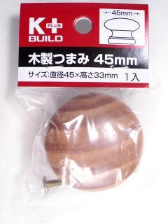 木製つまみ 45mm KIWN001