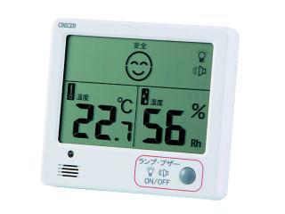【限定商品】デジタル温湿度計 予防目安計 CR1200W