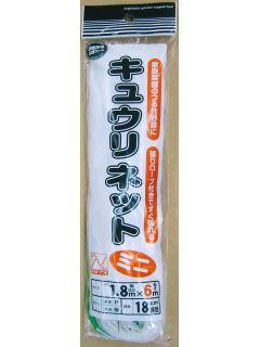 キュウリネット 18cm目 白/緑 各種