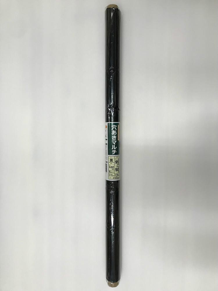 穴あきマルチ 5列穴 黒 0.02×95×50m