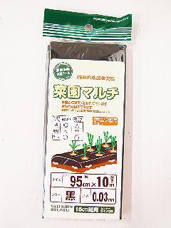 菜園マルチ #3 95cm×10m 各種