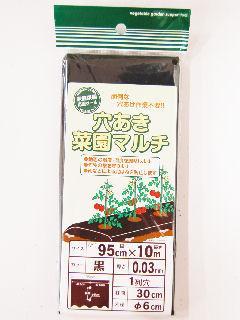 穴あき菜園マルチ #3 黒 95cm×10m 各種
