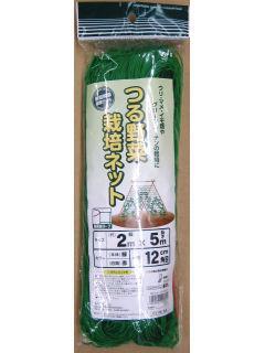つる野菜栽培ネット 12cm目 2×5m