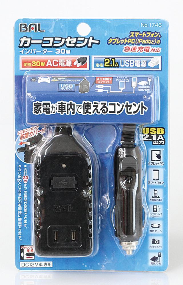 カーコンセント 30W 黒 1746