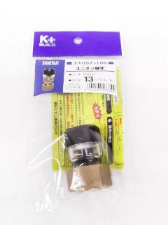 K+ カチット RNタイプ ユニオン 13×G3/4
