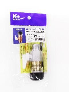 K+ カチット RNタイプ バルブツキアダプター 13