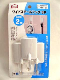 ワイドスチールフック 3個入 KMH-01