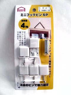 ミニフックピン 5個入 KMH-10
