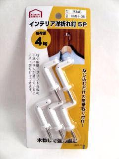 インテリア 洋折れ釘 5個入 KMH-08