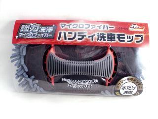 CS54 マイクロファイバー洗車モップ
