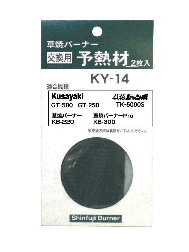 8072335aba82 KB 220/300・GT 500予熱材 KY 14   NetHiroba Tsuhan T010 「ホームセンターのコメリドットコム」の商品一覧