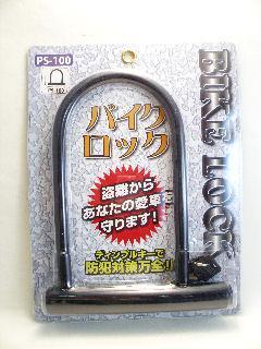 U字ロック S PS-100
