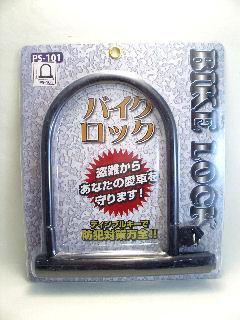 U字ロック L PS-101