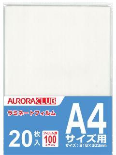 オーロラジャパン ラミネートフィルム A4 20枚入