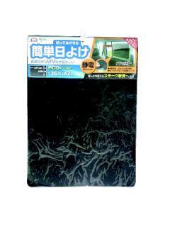 ペタッチスーパースモーク 貼付 KOY-024
