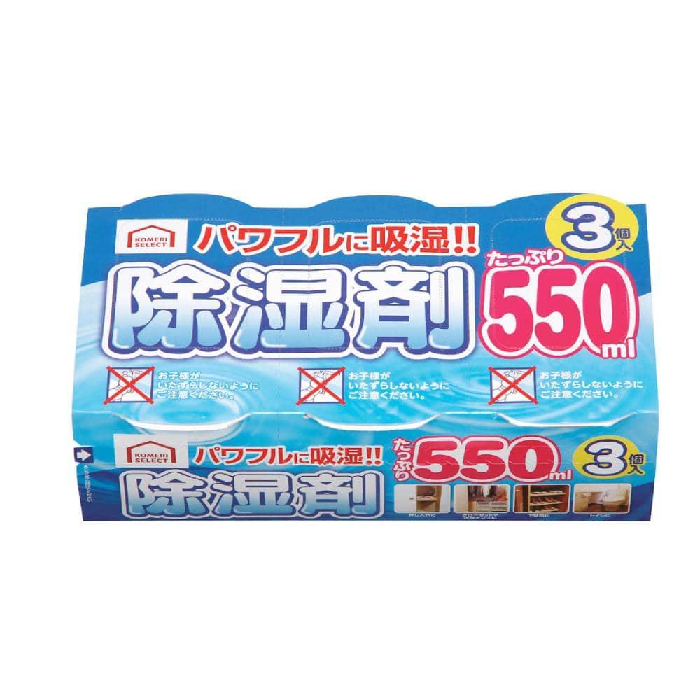 コメリセレクト 除湿剤 550ml 3個パック