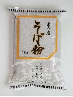 国内産 そば粉 1kg