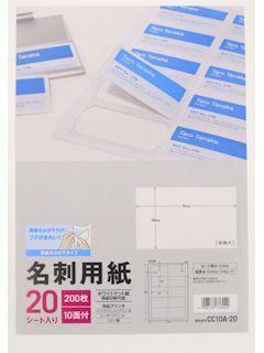 エーワン A4 名刺用紙 ホワイトマット紙(両面印刷可能) 200枚10面付
