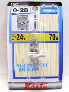 小糸0-28 PO467HI 24V70W