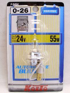 小糸0-26 PO464H3 24V55W