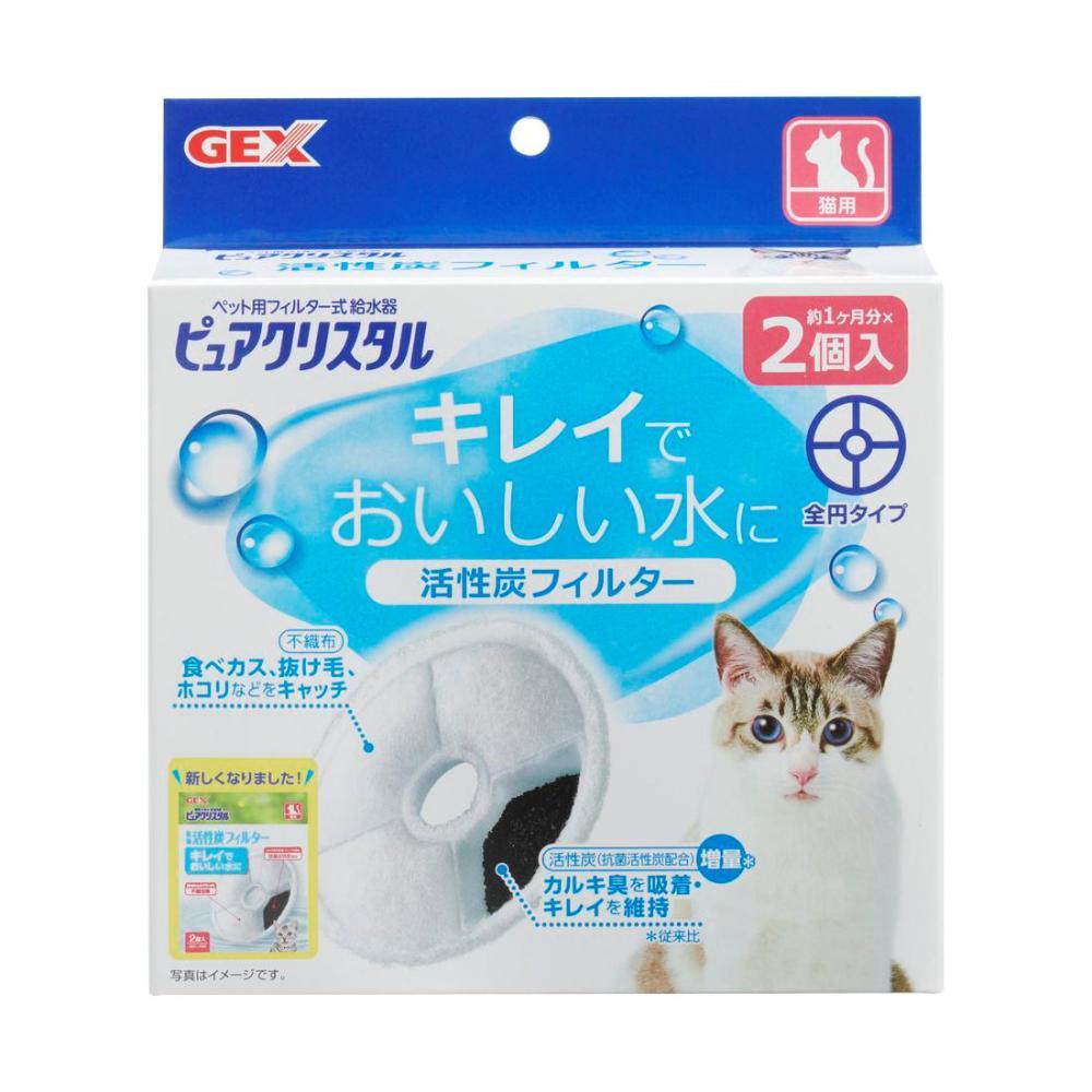 GEX ピュアクリスタル 抗菌活性炭フィルター 全円タイプ 猫用 2個入り