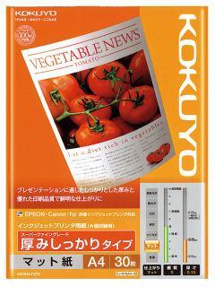 コクヨ インクジェット用紙 KJM16A430