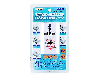 海外用マルチ変換プラグ USB付 HPM4WH