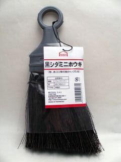 黒シダミニホーキ