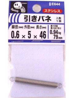 引きバネ 線径0.6mm 外径5mm×長さ46mm 1個
