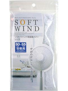 扇風機カバー ソフトウインドレース ホワイト
