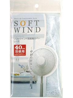 扇風機カバー 40cm ソフトウインドレース ホワイト