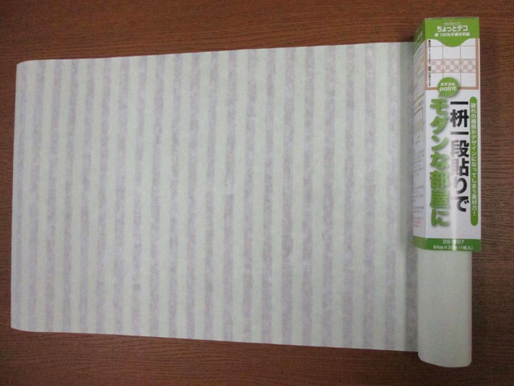 手漉き和紙 各種