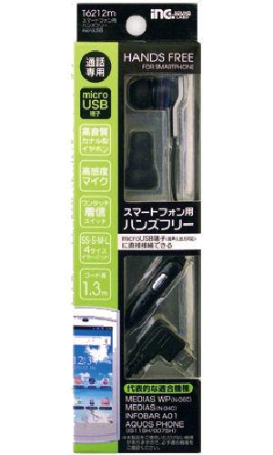 多摩電子 スマートフォン用ハンズフリー T6212M