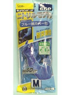ST660 ニトリルモデル ブルー腕カバー付 M