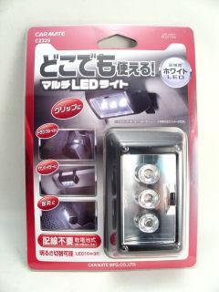 カーメイト LEDライト マルチタイプ CZ329