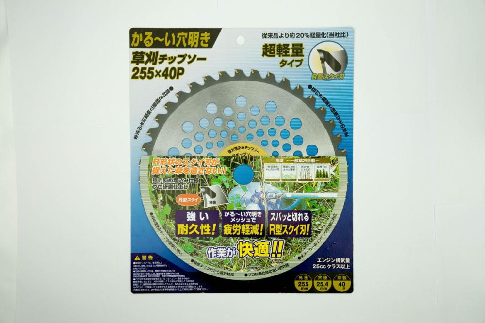 穴開き軽量メッシュチップソー255(福・三・岡)
