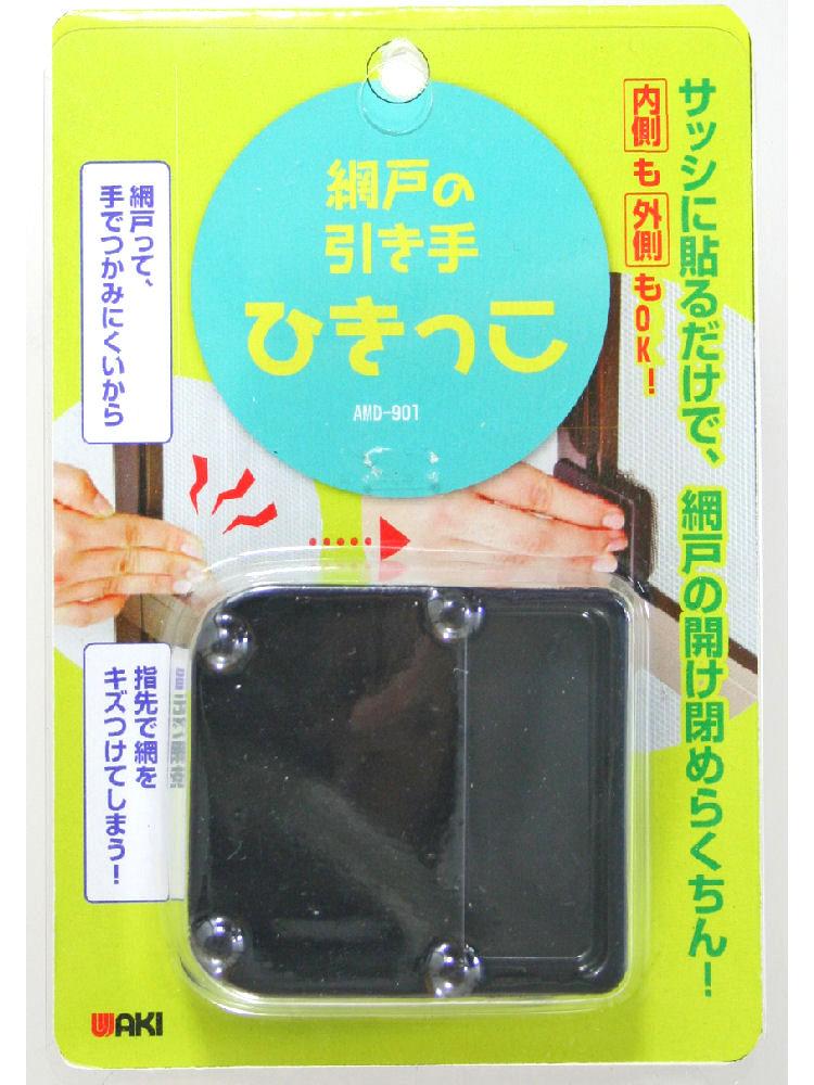 網戸の引き手ひきっこ AMD-901