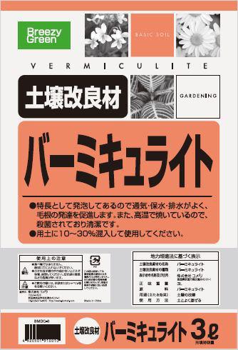 バーミキュライト 3L