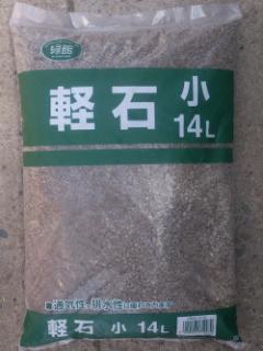 軽石 小 14L